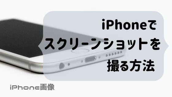 iPhoneでスクショできない時の対処法を徹底解説:iPhone 11、iPhone 8以前でスクショを撮る