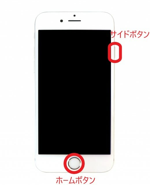 ホームボタンのあるiPhoneの場合:スクリーンショットを撮る方法