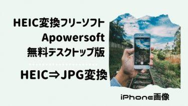 HEIC変換フリーソフトApowersoftの無料デスクトップ版:HEICからJPGに変換♪
