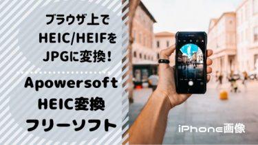 『Apowersoft HEIC変換フリーソフト』ブラウザ上でHEIC/HEIFをJPGに変換できる!