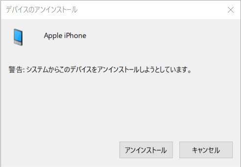 iPhoneを充電ケーブルで接続してもPCで認識しないときの対処法
