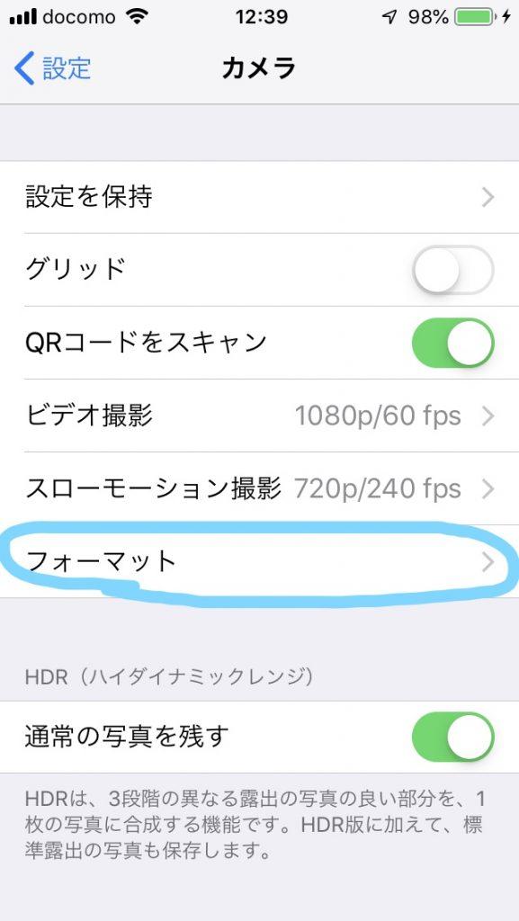 HEICファイルとは?iPhoneで撮った写真をWindowsで見る場合