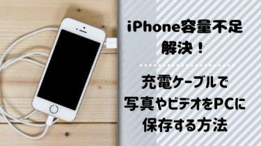 iPhoneからPCにファイル転送!USB充電ケーブルで接続し、ファイル転送、写真やビデオをPCに保存する方法