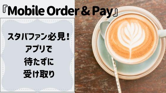 スタバファン必見!スターバックス、アプリでコーヒー注文で待たずに受け取りできる『Mobile Order & Pay』