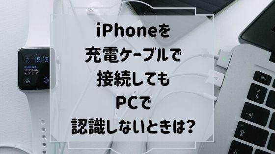 iPhoneを充電ケーブルで接続してもPCで認識しないときは?