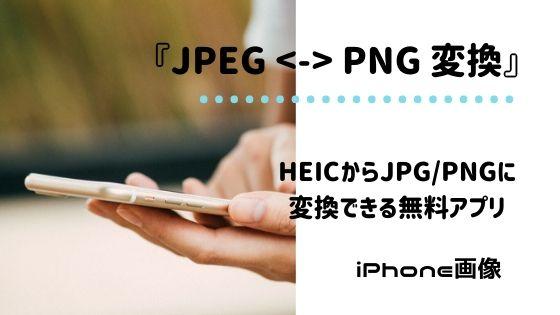 iPhoneで簡単HEIC変換!HEICからJPG/PNGに変換できる無料アプリ『JPEG PNG 変換』
