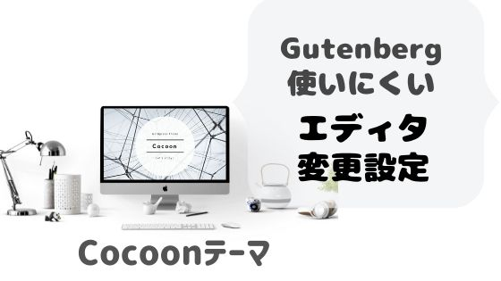 WordPressのGutenbergが使いにくい!Cocoonテーマで設定変更