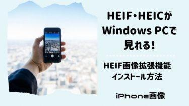 HEIF画像拡張機能をインストール!HEIF/HEICがWindowsPCで見れる