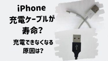 iPhoneの充電ケーブルが寿命?充電できなくなる原因は?