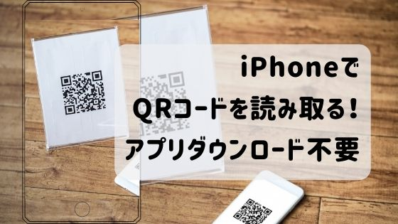 iPhoneでQRコードを読み取る!アプリダウンロード不要、iPhoneでカメラ使うだけ(画像付き)