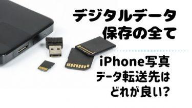 iPhoneの写真の外部保存はどれが良い?デジタルデータ外部保存の全て
