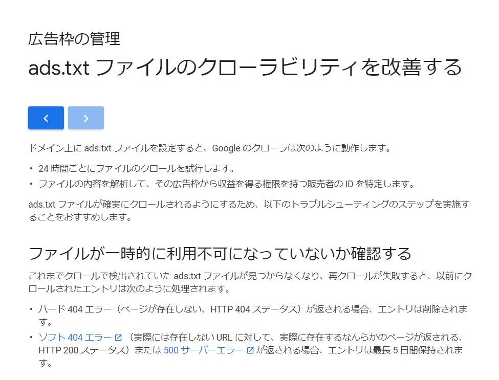 アドセンスads.txtを設置したのに警告文がいつまでも消えないトラブルを解決!