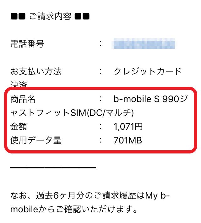 b-mobile口コミ:b-mobileに乗換えて携帯電話が月1100円に!