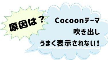 Cocoonテーマで吹き出しがうまく表示されない!WPをサブディレクトリにインストールしてませんか?