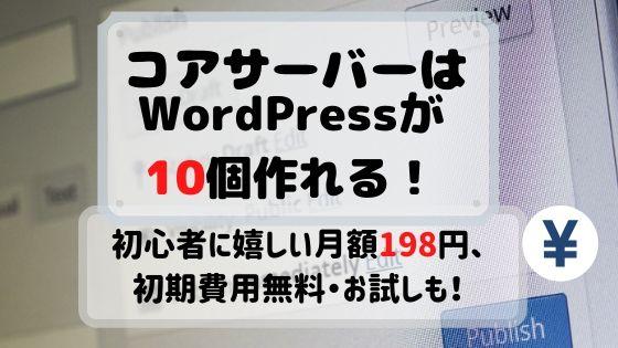 コアサーバーとは?WordPressが10個作れる!コスパ最高