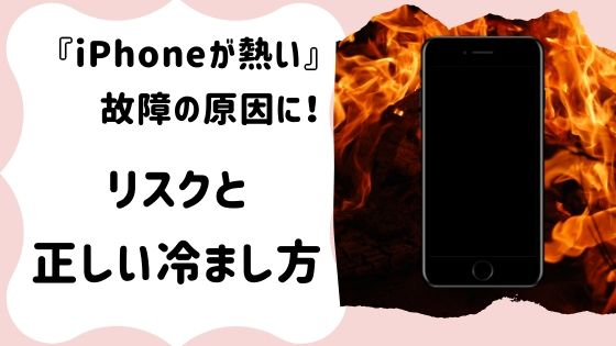 『iPhoneが熱い』は故障の原因になるかも!リスクと正しい冷まし方