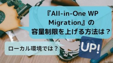 『All-in-One WP Migration』の無料で容量制限を上げる方法は?ローカル環境では?
