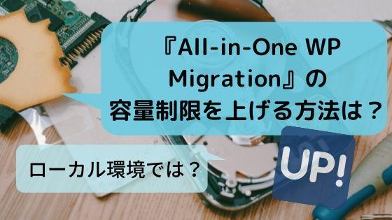 『All-in-One WP Migration』の無料で容量制限を上げる方法は?ローカル環境では?