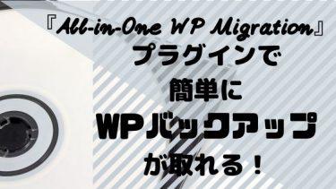 『All-in-One WP Migration』プラグインで簡単にWPバックアップが取れる!