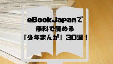 eBookJapan無料試し読み『少年まんが』30選!eBookJapanで無料まんが