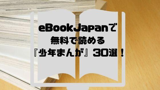 eBookJapanで無料で読める『少年まんが』30選!
