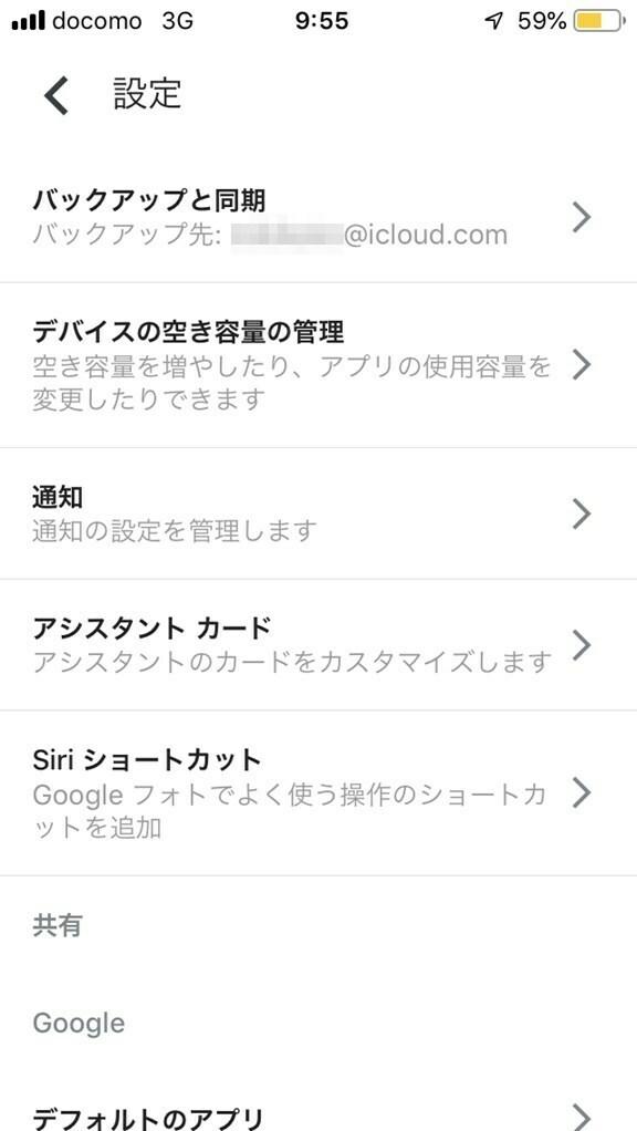 グーグルフォト全自動バックアップ!iPhoneの容量を心配しなくてOK