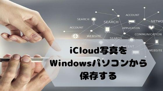iCloud写真をWindowsパソコンから保存する