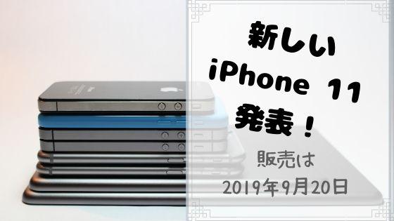 新しいiPhone 11 Pro、iPhone 11、iPad、Apple Watch Series 5発表!予約開始は2019年9月13日から