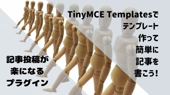 TinyMCE TemplatesでWP投稿テンプレートを作ろう!記事投稿が楽になるWordPressプラグイン