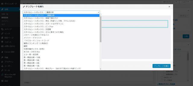 TinyMCE Template:1クリックでテンプレートを呼び出す