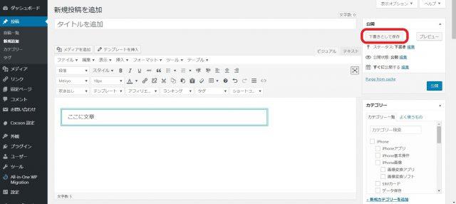 TinyMCE Template:1クリックでCSSボックスを呼び出す
