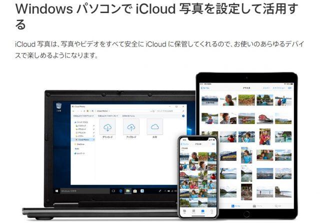 icloud 写真 パソコン 保存