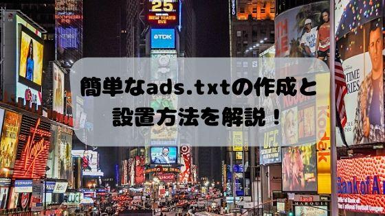 アドセンス要注意!簡単なads.txtの作成と設置方法を解説します!