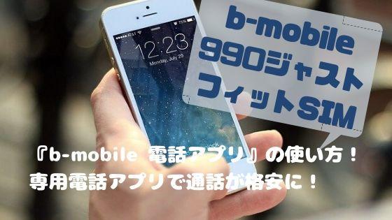 b-mobile電話アプリの評判!1年以上使用したわたしが解説・通話料金が格安に