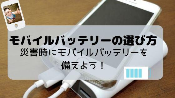 災害時にもおすすめのモバイルバッテリー!災害時に使えるモバイルバッテリーで備えよう