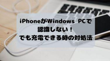 iPhoneの充電ケーブルの接触不良トラブル!Windows 10で認識しない時の対処法