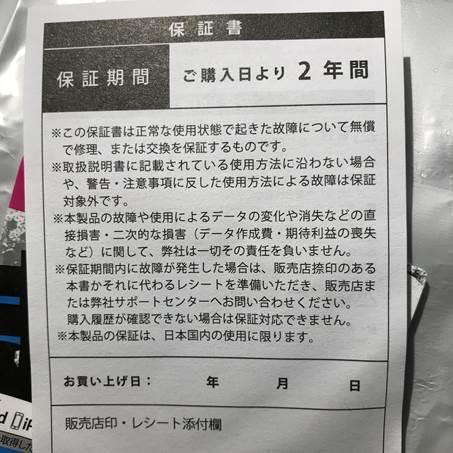 『オウルテック・2年保証 超タフ 充電ケーブル』の評判が意外と高かった件