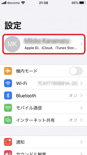 iPhoneを探す機能で安心。難しい設定は必要なし!