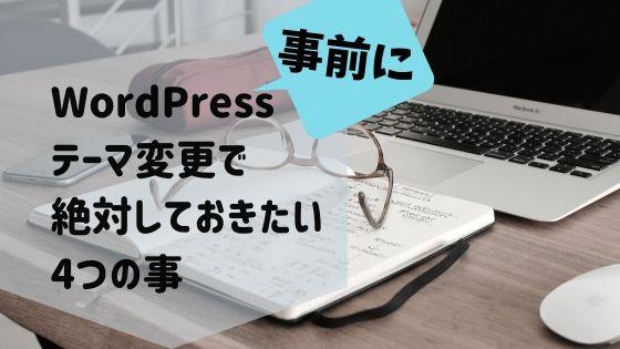 WordPressテーマ変更で事前に絶対しておきたい4つの事