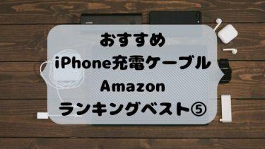 iPhone充電ケーブルのおすすめランキングベスト⑤iPhone充電ケーブルはこれを選べば間違いない