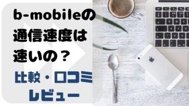 b-mobileの通信速度は速いの?実際の利用者が通信速度徹底調査