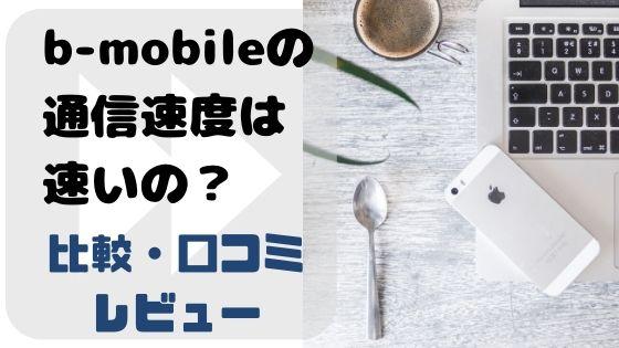 b-mobileの通信速度は速いの?通信速度比較・口コミレビュー