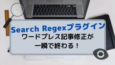 Search Regexプラグインでワードプレス記事修正が一瞬で終わる!