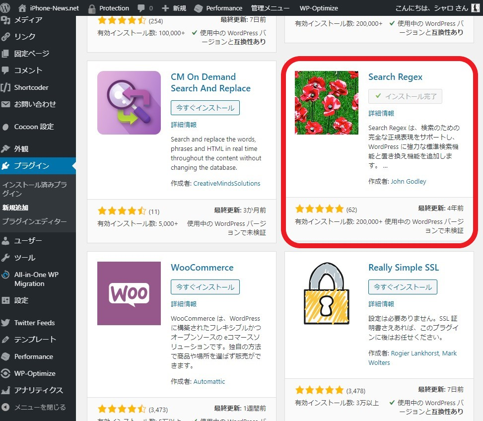 Search Regexのインストールが完了しました