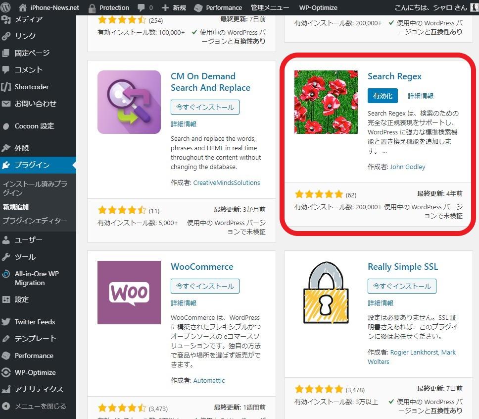 Search Regexのインストールがおわりました