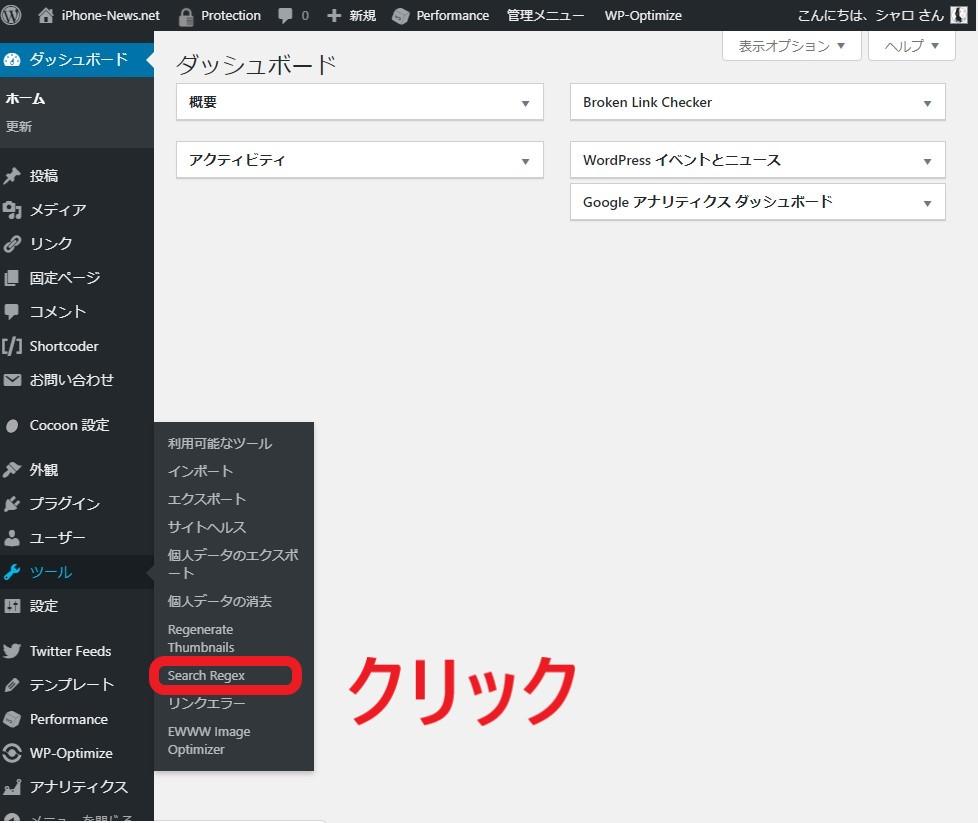 Search Regexを使ってみよう!