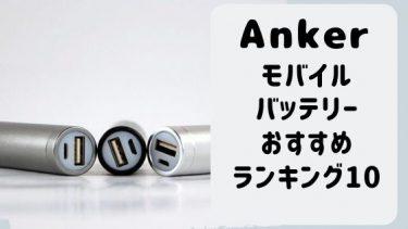 アンカーのモバイルバッテリー徹底比較!売れ筋10選