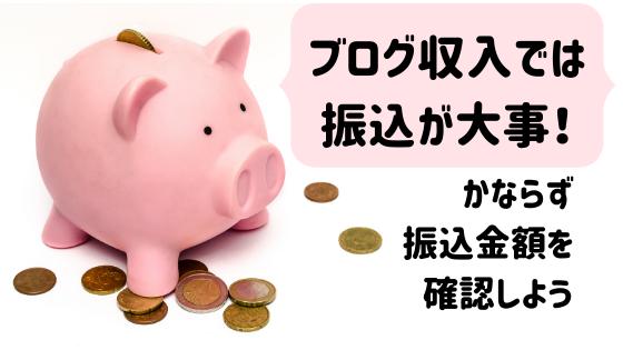 ブログ収入では振込が大事!かならず振込金額を確認しよう