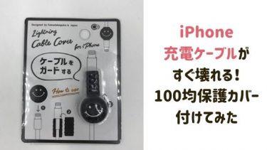 iPhone充電ケーブルがすぐ壊れる理由と解決策!100均カバー付けてみた