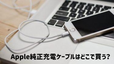 Apple純正充電ケーブルはどこで買う?